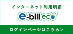 インターネット利用明細 e-bill ec ログインページはこちら>